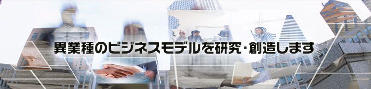 経政会-企業の繁栄と経営者の成長を目指す-
